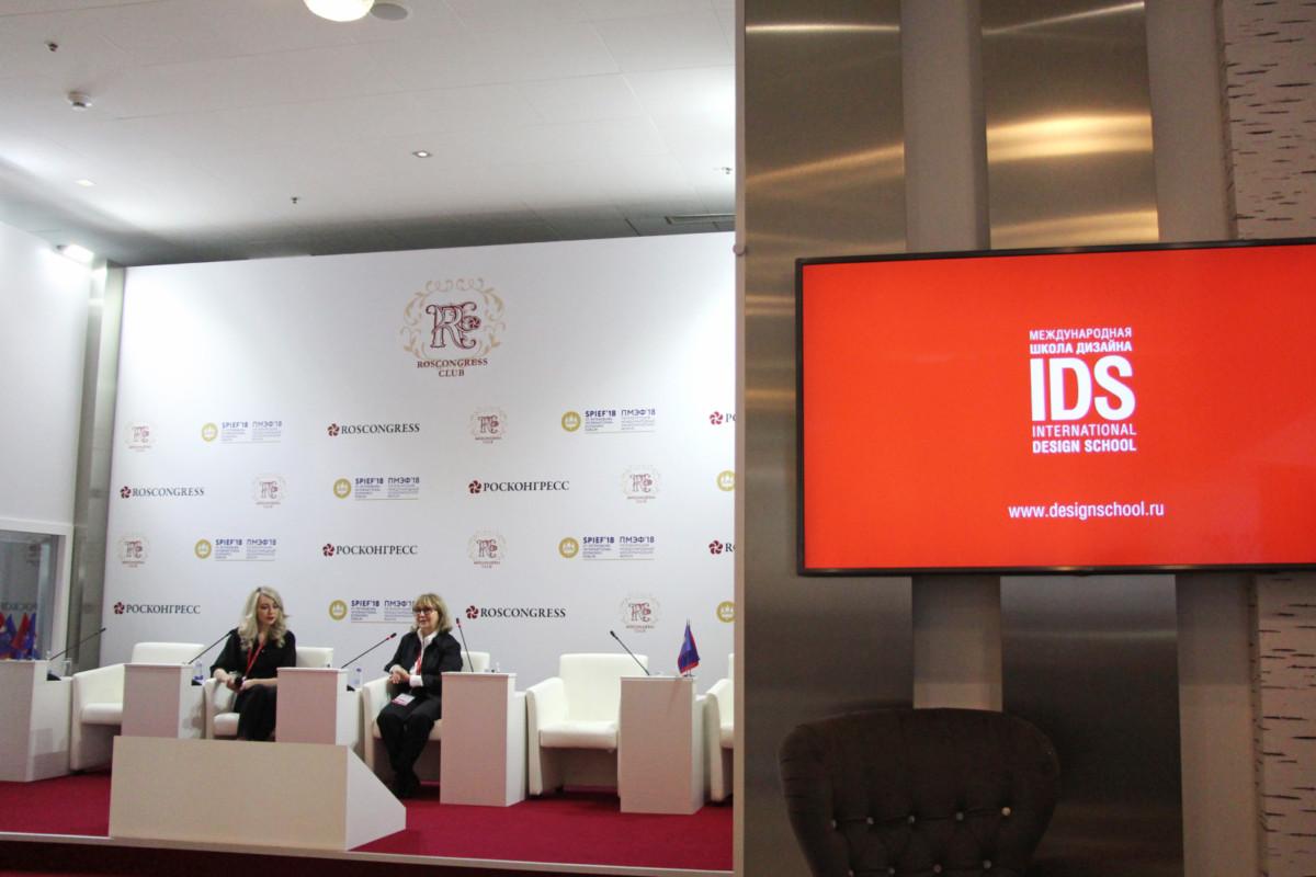 На Петербургском экономическом форуме обсудили российский дизайн