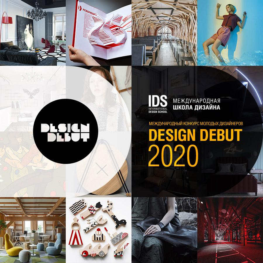 Объявлен набор на Международный конкурс молодых дизайнеров «Дизайн-дебют — 2020»