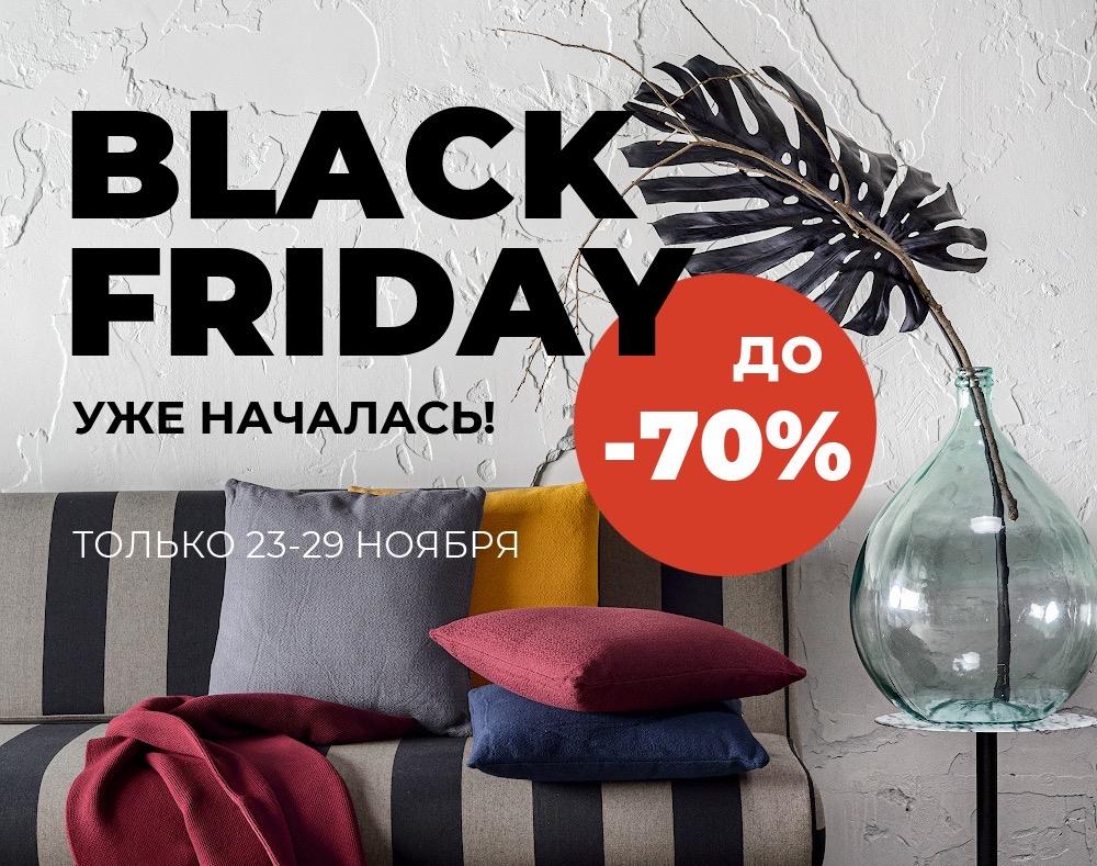 Чёрная пятница в интернет-магазине Tkano
