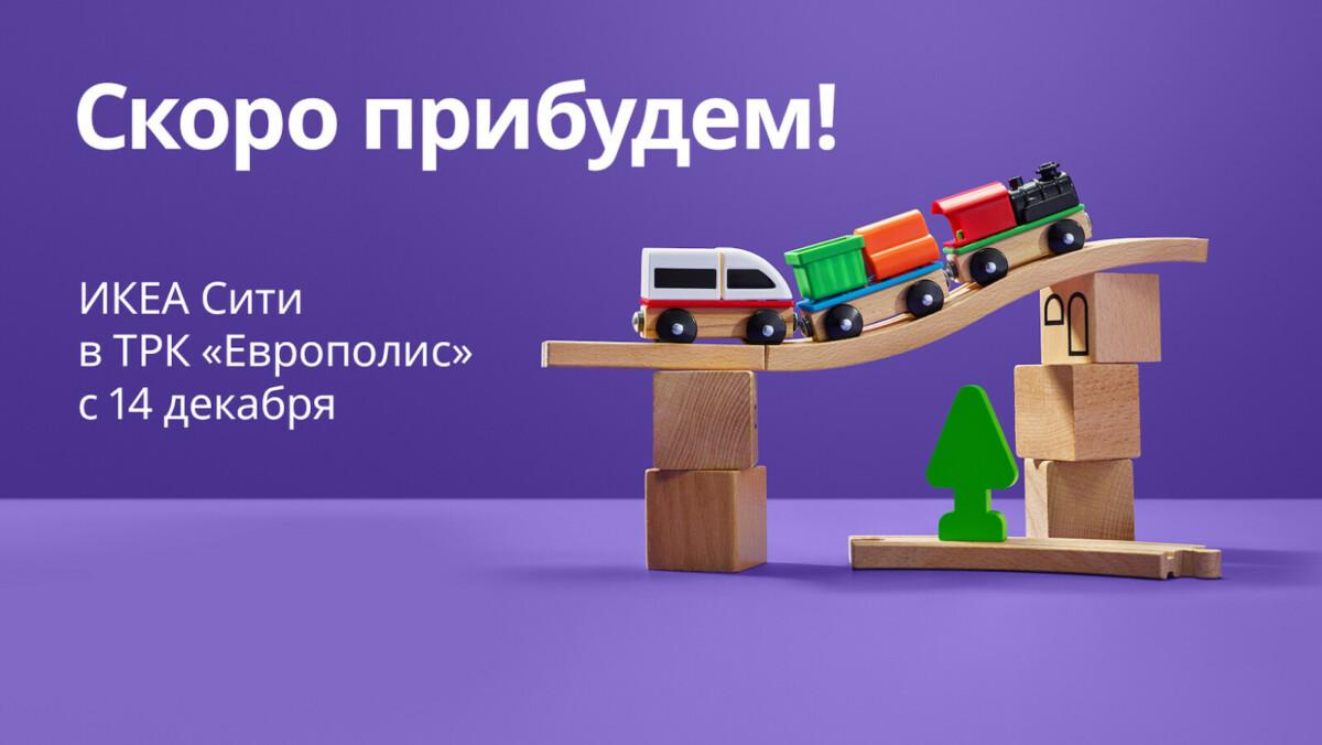 14 декабря в ТРК «Европолис» откроется магазин ИКЕА Сити